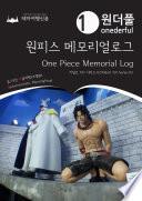 Onederful One Piece Memorial Log   Kidult 101 Series 02