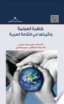 ظاهرة العولمة وتأثيراتها في الثقافة العربية