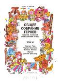 04be0832b993 Общее собрание героев повестей, рассказов, стихотворений и пьес ...