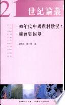 90年代中國農村狀況