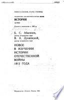 Новое в изучений истории Отечественной войны 1812 года