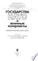Государства НАТО и военные конфликты
