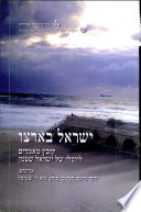 ישראל בארצו