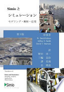 Simio and Simulation: Modeling, Analysis, Application  : Third Edition, Japanese Translation