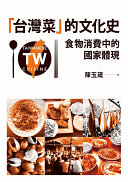 """""""台灣菜""""的文化史 : 食物消費中的國家體現 / 陳玉箴著"""