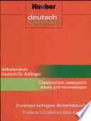 Deutsch kompakt