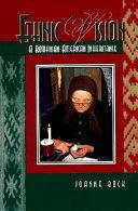 Ethnic Vision Book PDF