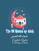 The 99 Names of Allah  Coloring Book  English Arabic