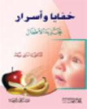 خفايا وأسرار تغذية الأطفال