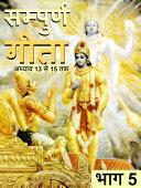 Shrimad Bhagwat Geeta - Gita Saar (Hindi) 2020: भाग 5