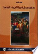 دور المسيحيين في الحضارة العربية-الإسلامية