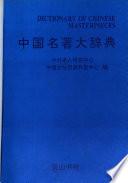 中国名著大辞典