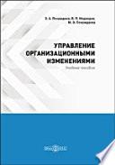Управление организационными изменениями (курс лекций, практикум, консультационный курс, тесты)