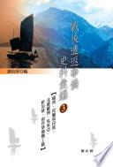 戰後遣返華僑史料彙編