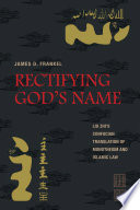 Rectifying God   s Name Book