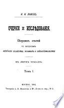 Очерки и изслѣдованія