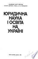 Юридична наука і освіта на Україні