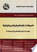 الحركات الإسلامية والديمقراطية