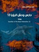 حارس وحش الرؤيا 13 Pdf/ePub eBook