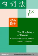 The Morphology of Chinese