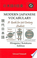 Modern Japanese Vocabulary PDF