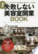 最新失敗しない美容室開業BOOK