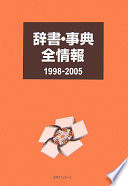 辞書・事典全情報 1998-2005