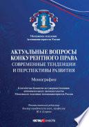 Актуальные вопросы конкурентного права: современные тенденции и перспективы развития