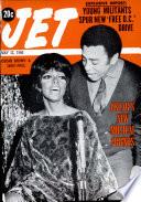 12 май 1966