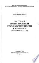 История национальной государственности Калмыкии