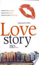 Мед Дж. Love Story по...