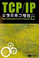 TCP IP                        C  THE POCKET GUIDE TO TCP IP SOCKETS VERSION C
