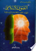 التصوف الإسلامي: مفهومه، تطوره، ومكانته من الدين والحياة