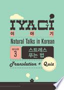 (Natural Talks in Korean) IYAGI #3 스트레스 푸는 법