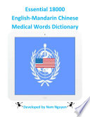 Essential 18000 Medical Words Dictionary In English Mandarin Chinese