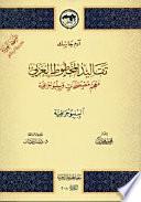 تقاليد المخطوط العربي: الببليوجرافية
