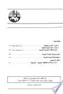 المستقبل العربي
