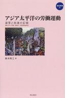 アジア太平洋の労働運動 : 連帯と前進の記録 / 鈴木則之著