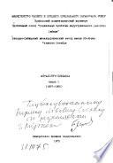 Metallurgi Kuzbassa: 1917-1960