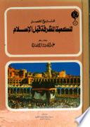 التاريخ المفصل للكعبة المشرفة قبل الإسلام