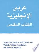 Arabic And English Wbt Bible Nt
