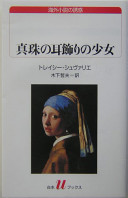 Cover image of 真珠の耳飾りの少女