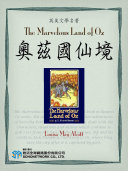 The Marvelous Land of Oz (奧茲國仙境)