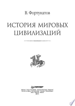 Download История мировых цивилизаций Free Books - Dlebooks.net