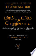 Little Black Book for Stunning Success (Tamil)