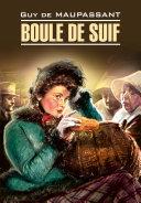 Pdf Boule de Suif / Пышка. Книга для чтения на французском языке Telecharger