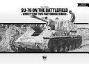 Su-76 on the Battlefield: World War Two Photobook Series