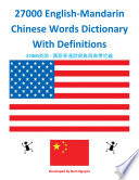 27000 English Mandarin Chinese Words Dictionary With Definitions