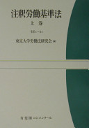Cover image of 注釈労働基準法