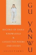Record of Daily Knowledge and Collected Poems and Essays
